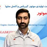 Sadeq Moghimian