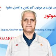 مهندس محمد صفر شفیعی