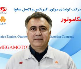 مهندس افشین رحیمیان