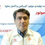 مهندس محمدرضا شیخ عطار