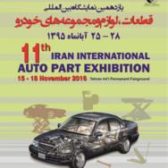 حضور مگاموتور در یازدهمین نمایشگاه بین المللی قطعات، لوازم و مجموعه های خودرو