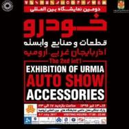 حضور مگاموتور در دومین نمایشگاه بین المللی آذربایجان غربی – ارومیه